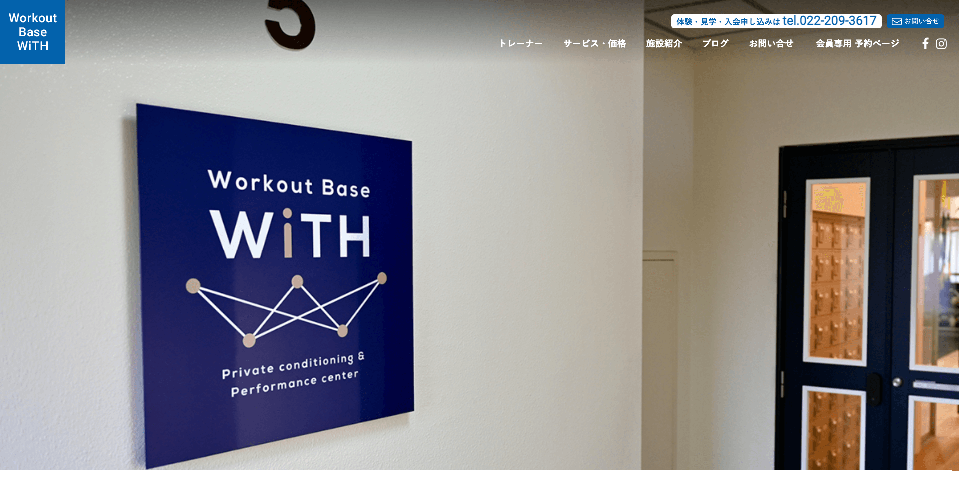 Workout Base WiTH