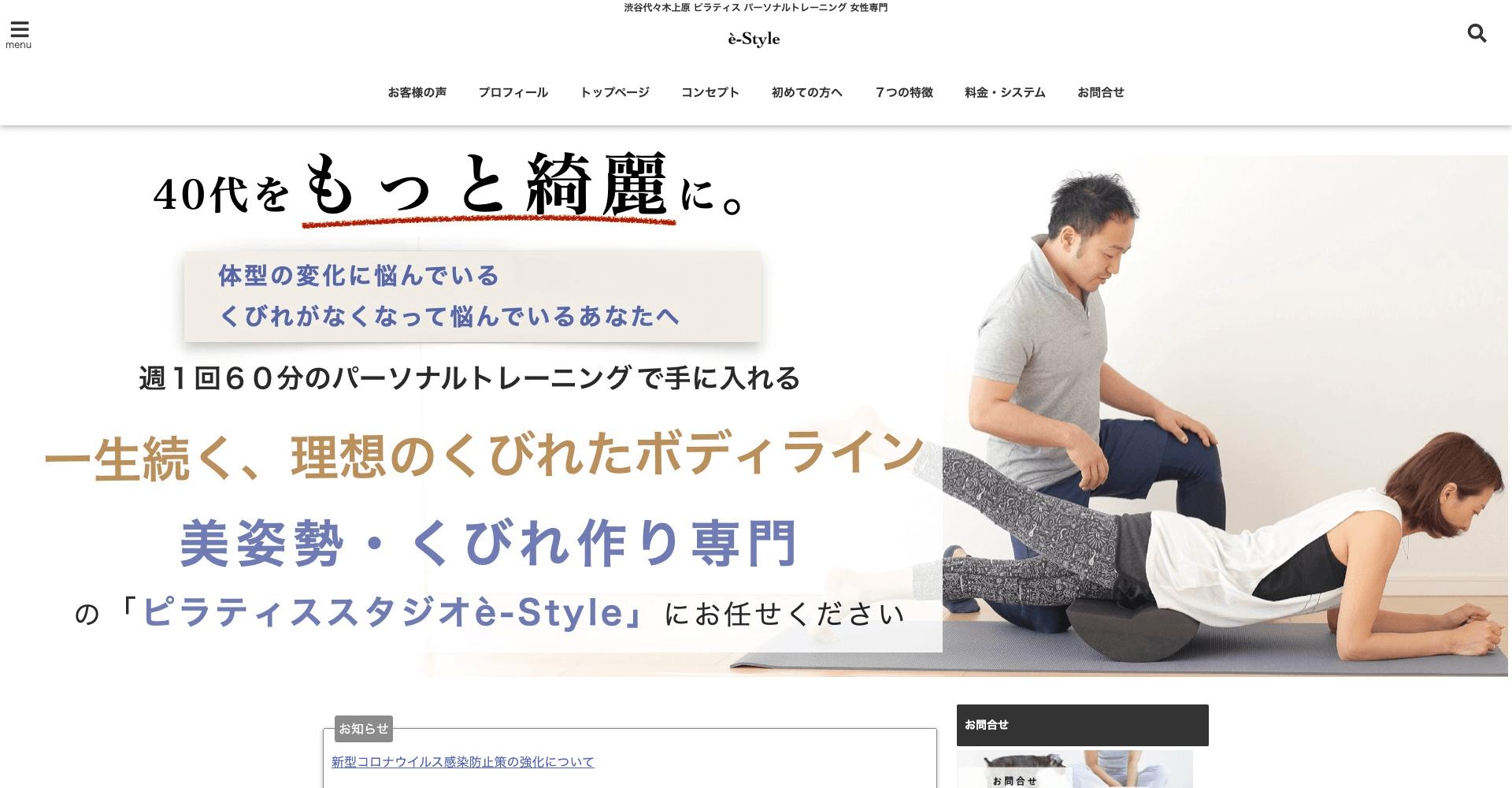 è-Style 代々木上原