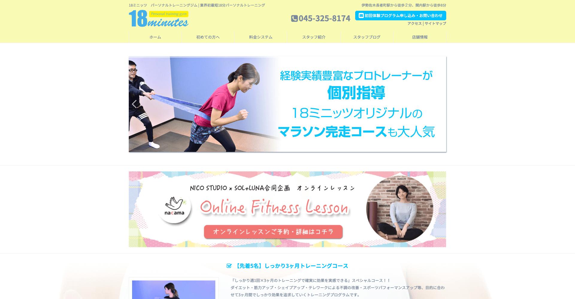 18ミニッツパーソナルトレーニングジム伊勢佐木長者町店