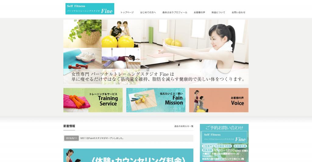 女性専門 パーソナルトレーニングスタジオ Fine(ファイン)秋田店