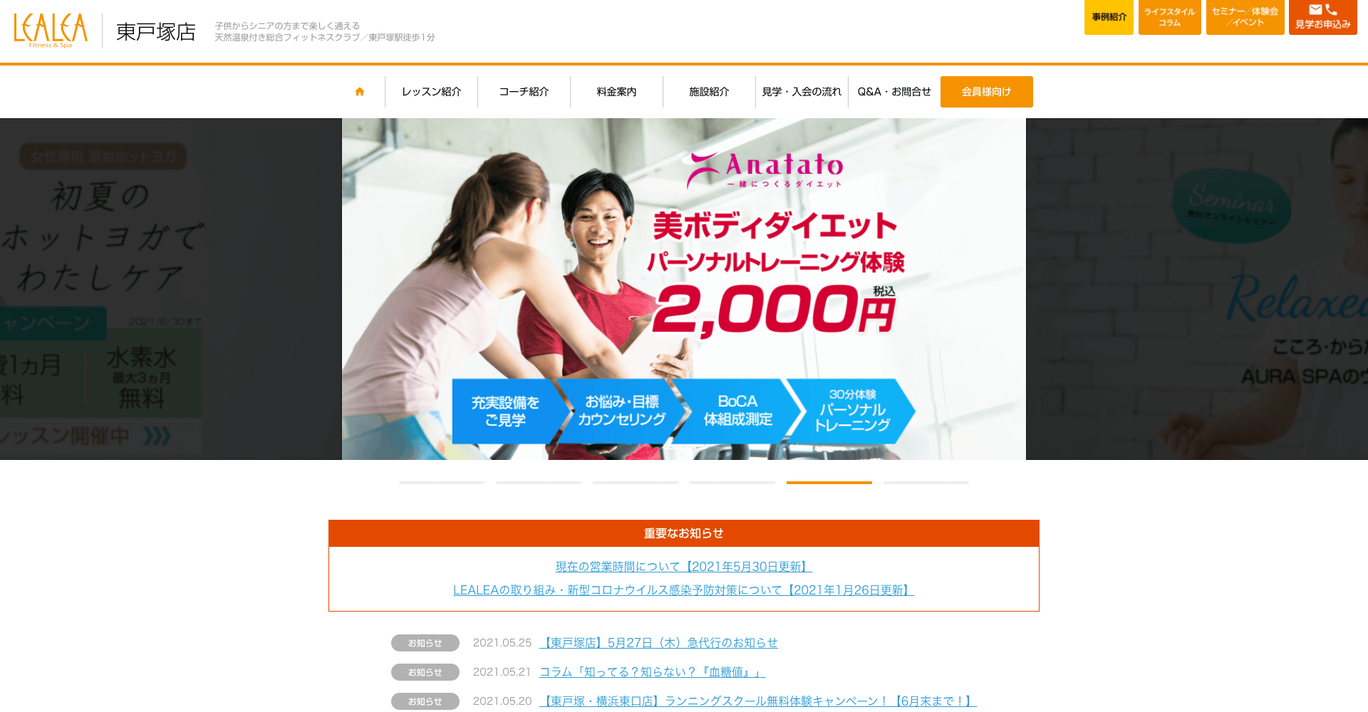 レアレア東戸塚店