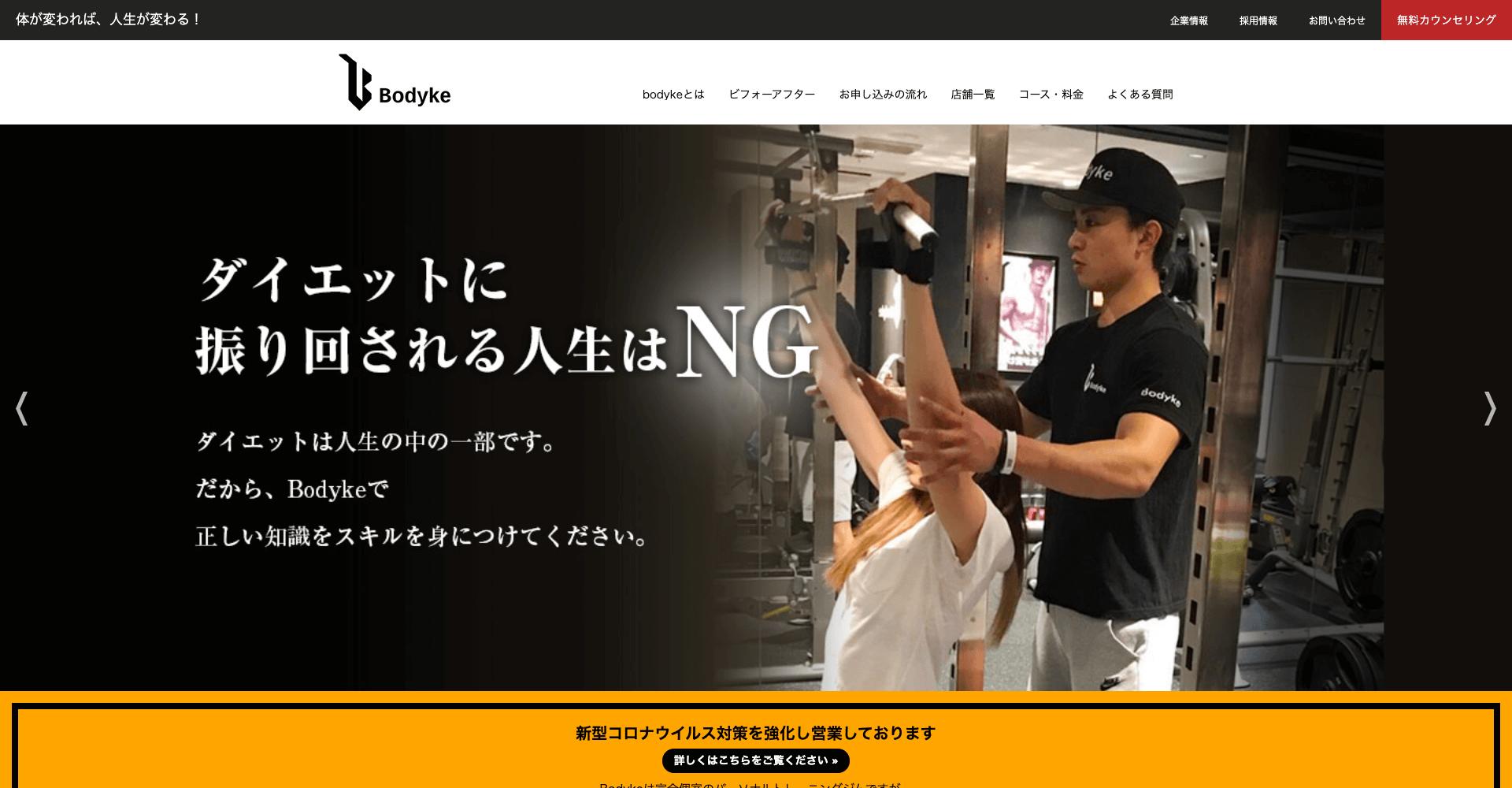Bodyke(ボディーク)本厚木店