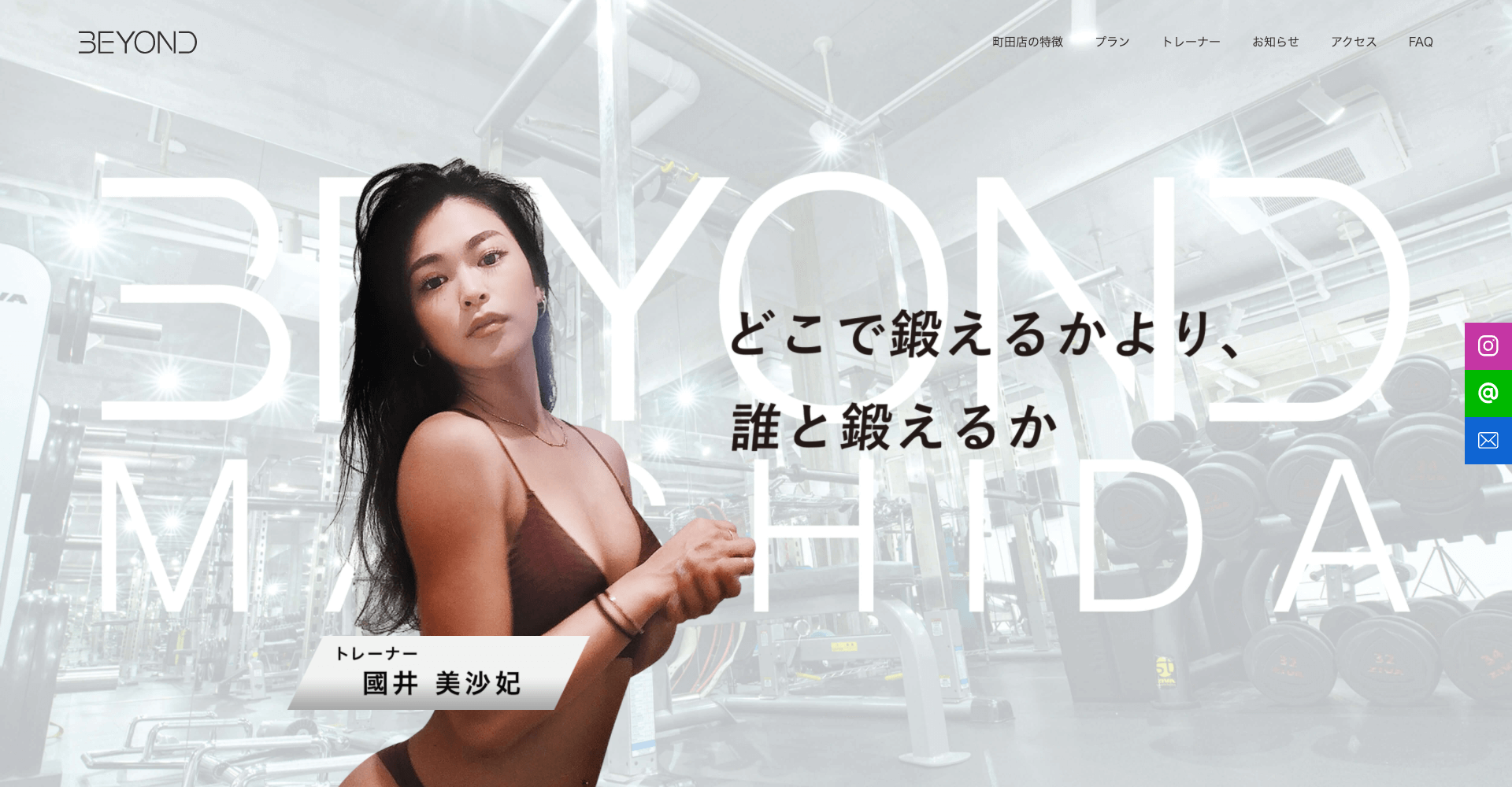 BEYOND(ビヨンド)ジム 町田店
