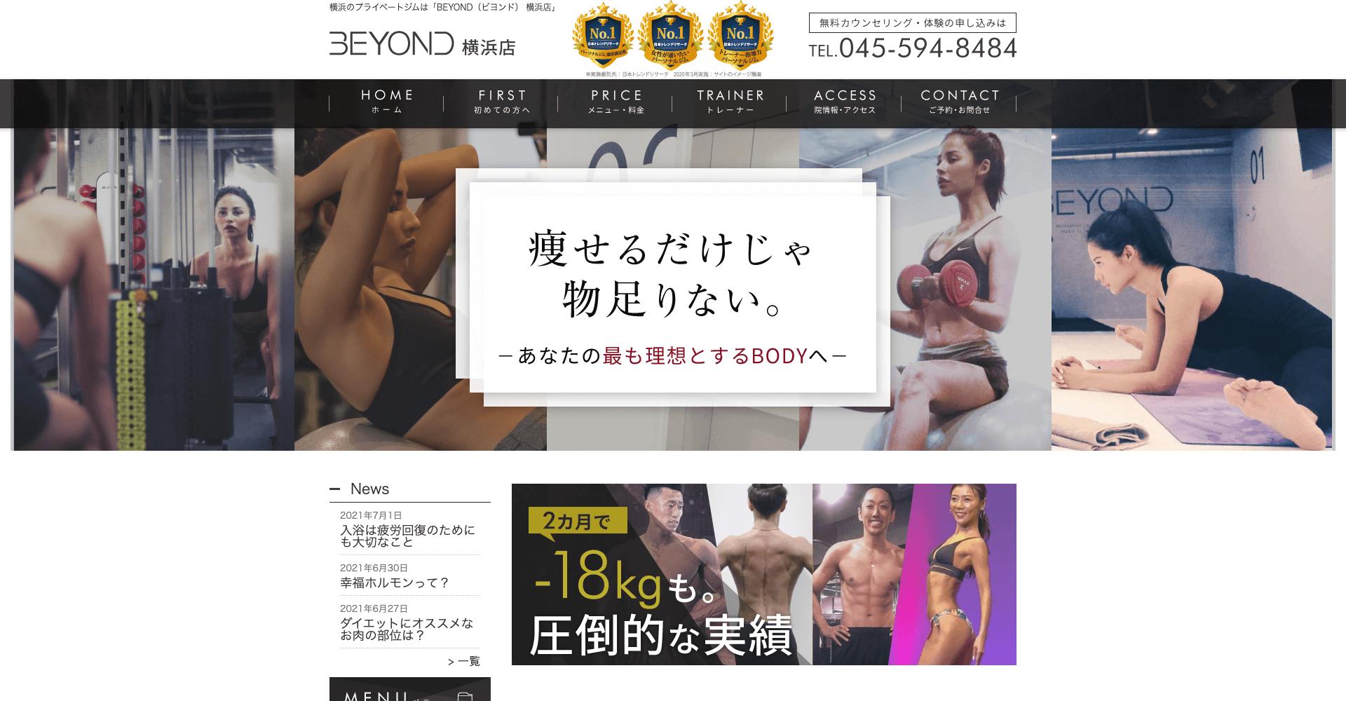 BEYOND(ビヨンド)ジム 横浜店
