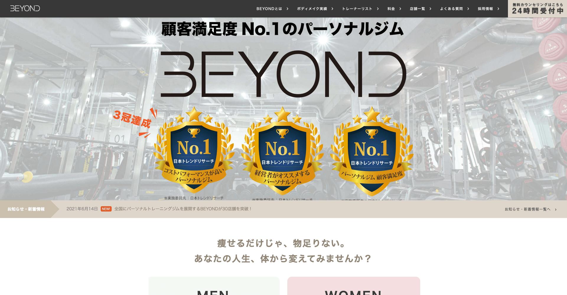 BEYOND(ビヨンド)ジム 所沢秋津店