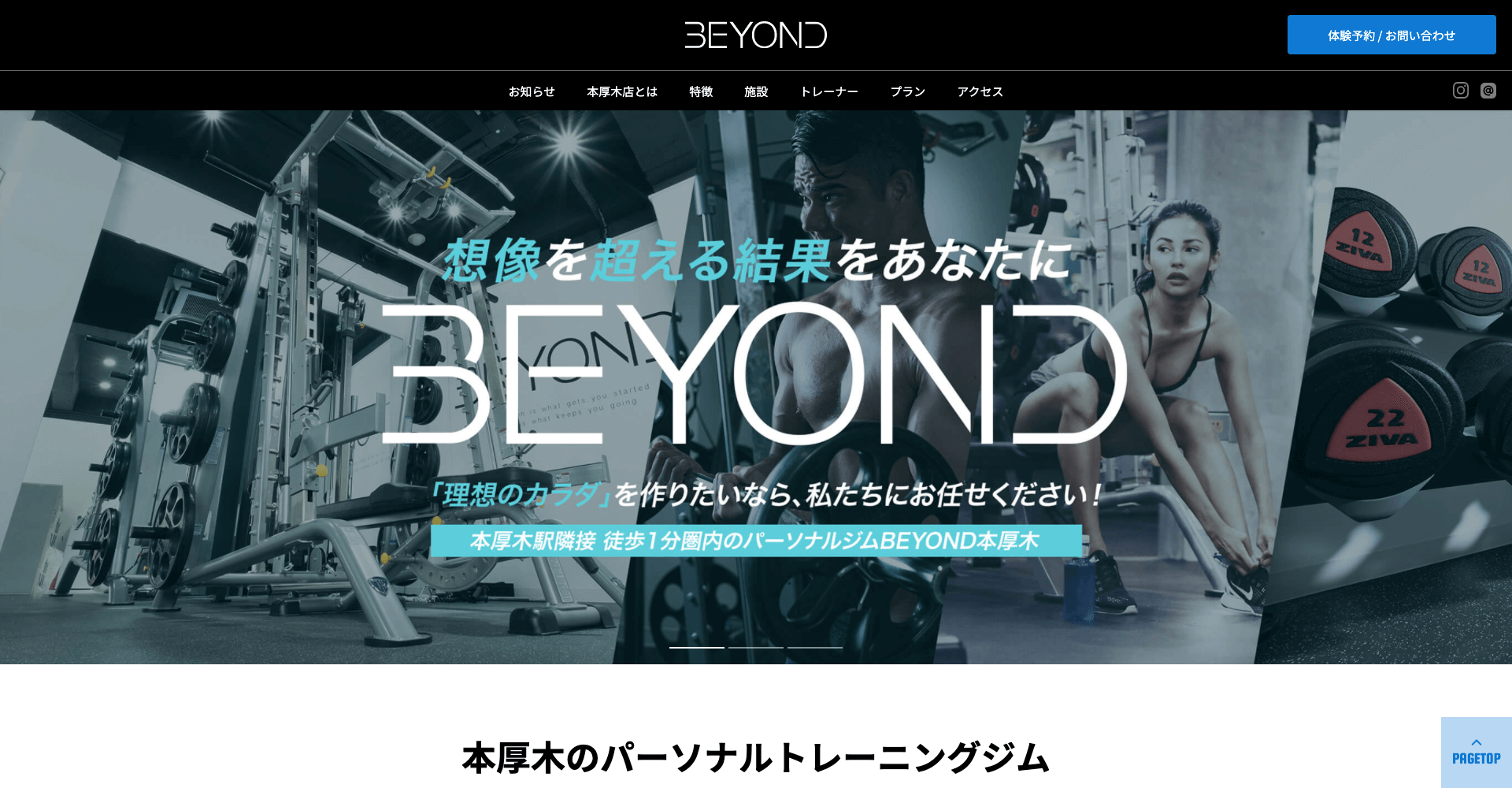 BEYOND(ビヨンド)ジム 本厚木店