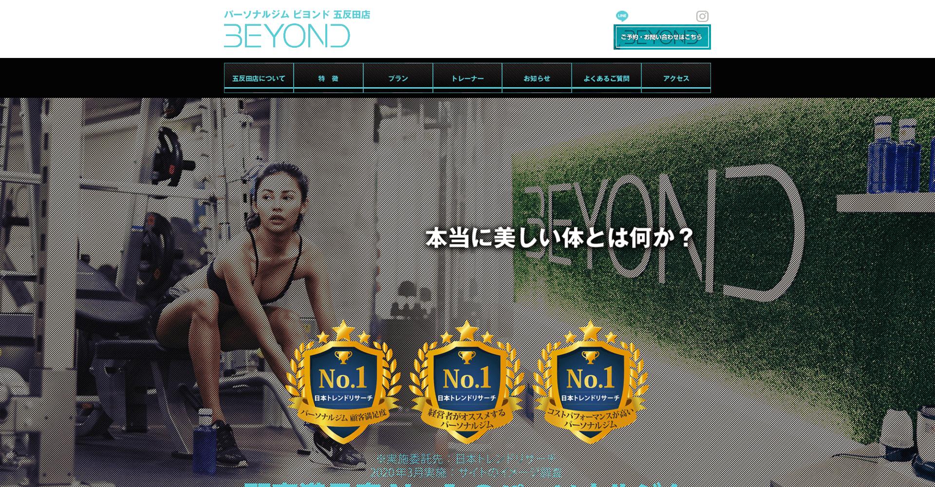 BEYOND(ビヨンド)ジム 五反田店