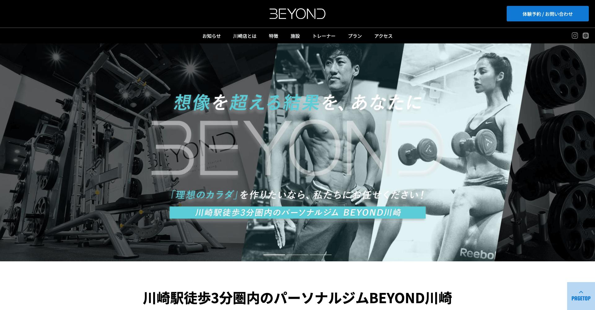 BEYOND(ビヨンド)ジム 川崎店