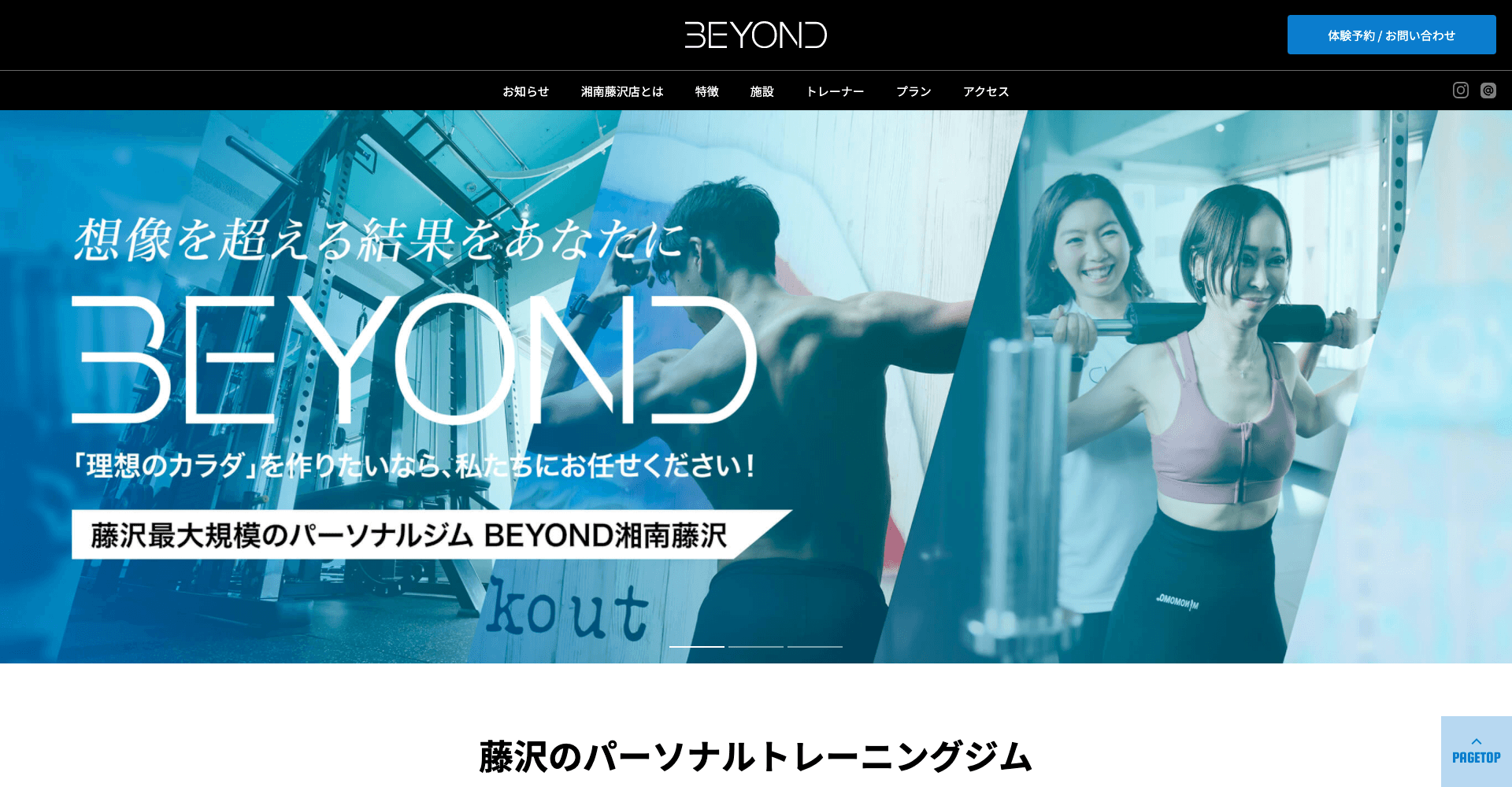 BEYOND(ビヨンド)ジム 湘南藤沢店
